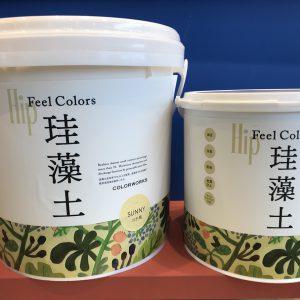 Hip 珪藻土 -Feel colors-