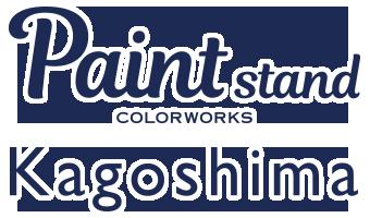 Paintstand Kagoshima|ペイントスタンド鹿児島…塗料販売/DIYサポート/施工