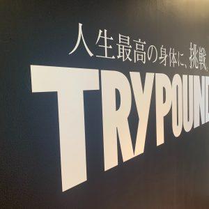【TRYPOUND様】パーソナルジム 壁面塗装工事